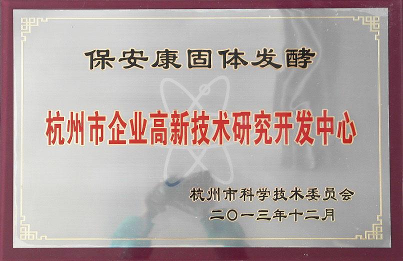 网上买足彩市企业高新技术研究开发中心