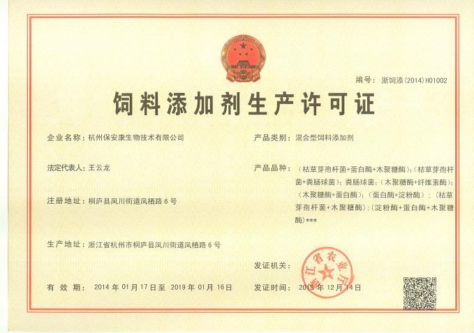 混合型饲料添加剂生产许可证